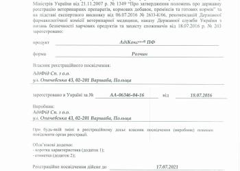 Adicoxsol UA 1